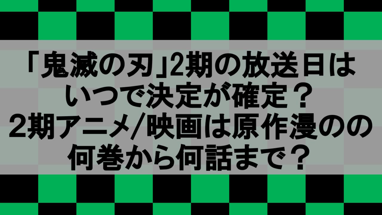 鬼 滅 の 刃 アニメ 漫画 何 巻